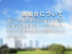 岩手県総合建設業協同組合について